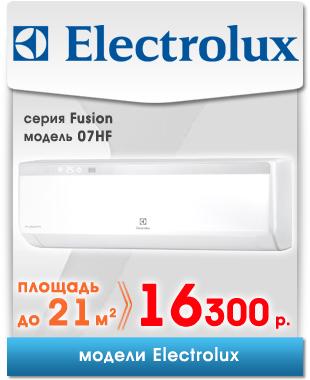 electrolux fusion