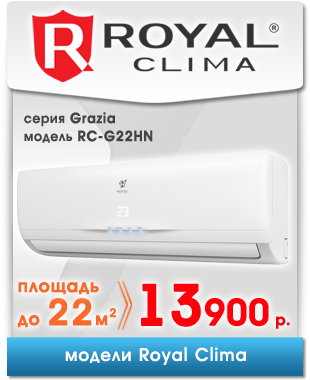 royal clima grazia