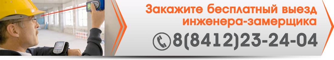 00_call_zamer