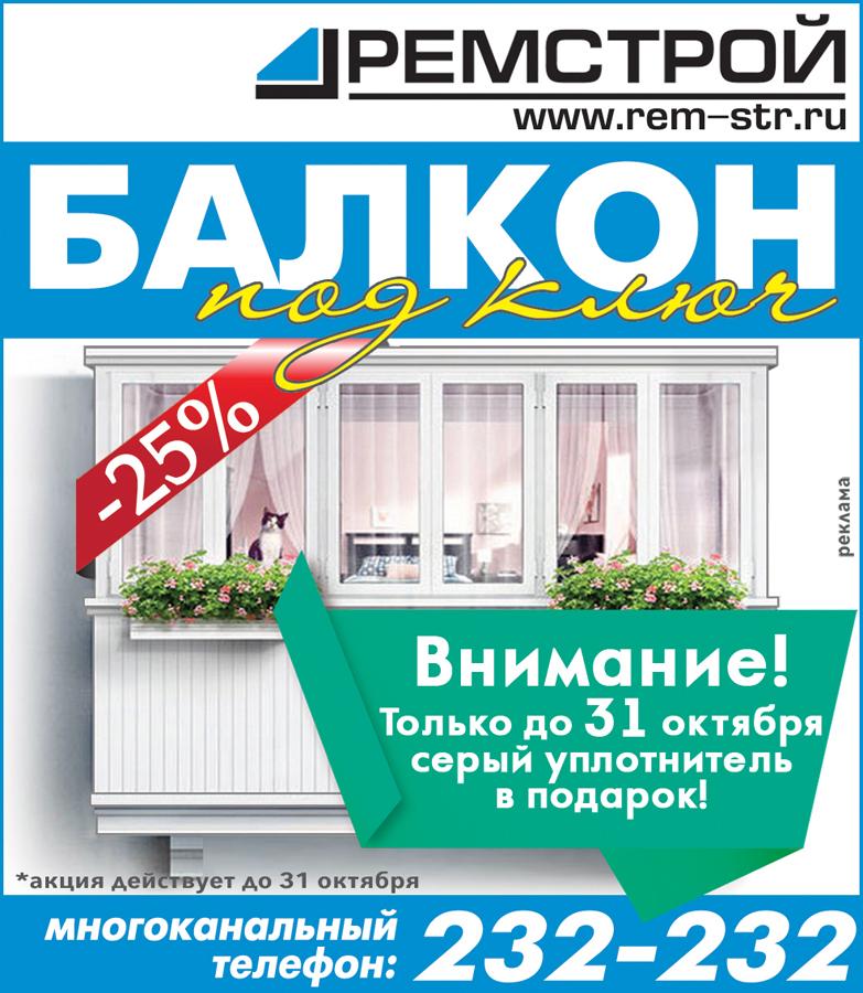 balkony_38