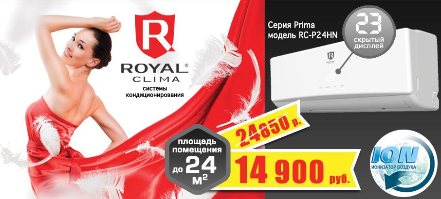 baner_royalclima_prima