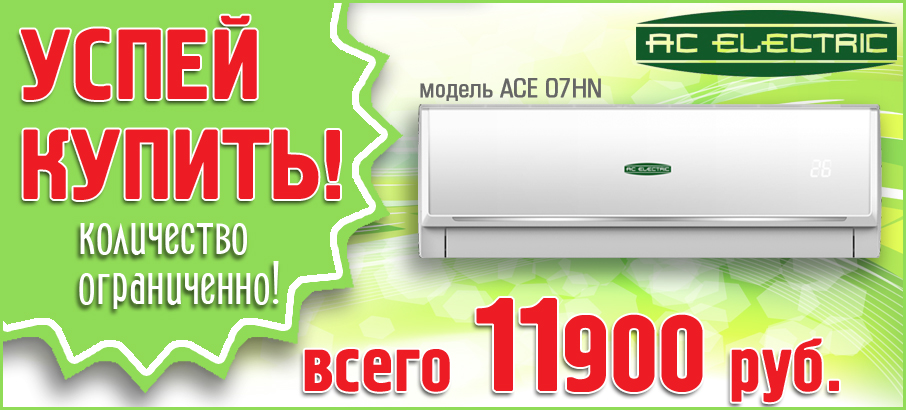 AC-electric-11900