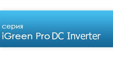 iGreen Pro Inverter