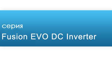 zagolovok_seria_Fusion_EVO_DC_Inverter