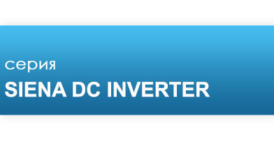 zagolovok_serii_SIENA_DC_INVERTER