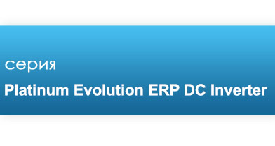 header_Platinum_Evolution_ERP_DC_Inverter