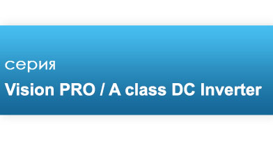 header_Vision_PRO_class_DC_inverter