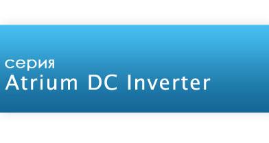 zagolovok serii Arium DC Inverter копия