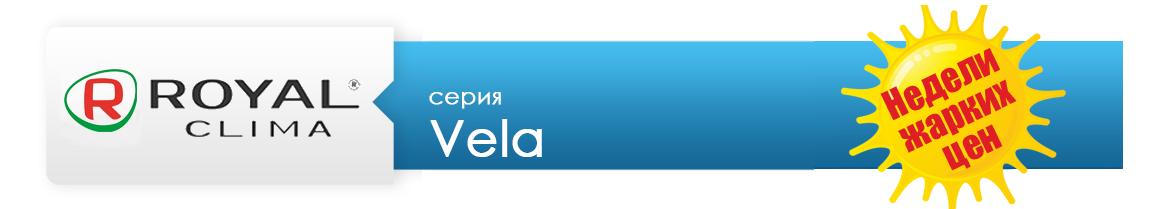 Royal Vela (27.08.2021)