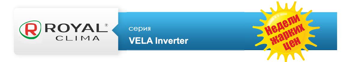 Royal Vela Inverter (27.08.2021) копия