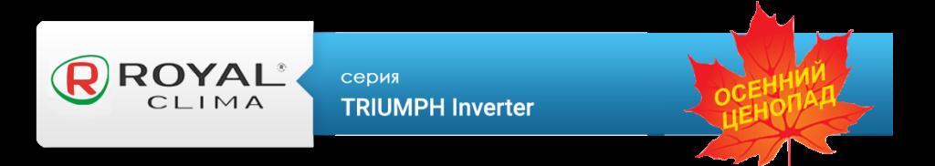 Royal TRIUMPH Inverter осенний ценопад