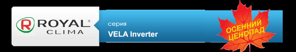 Royal Vela Inverter