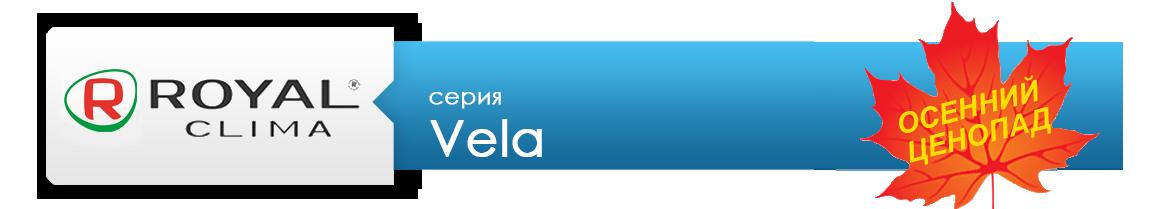 Серия Vela осенний ценопад