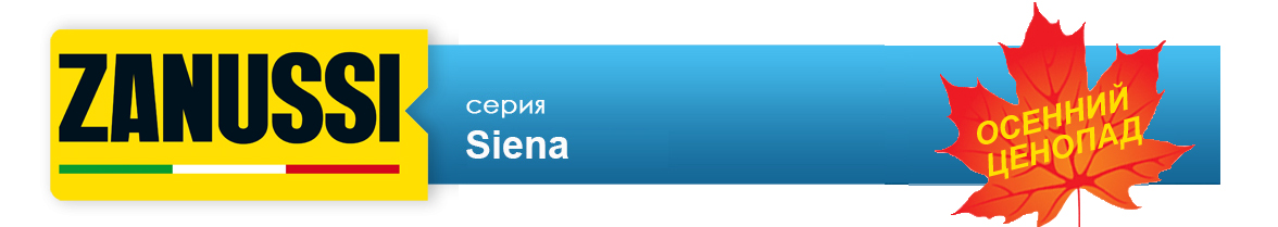 Zanussi Siena осенний ценопад